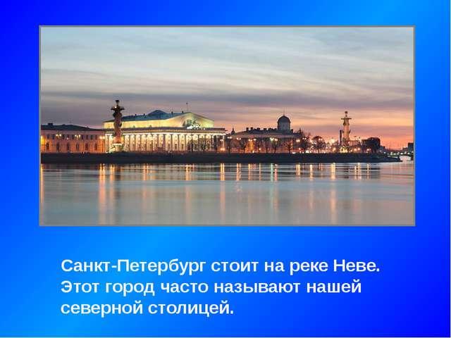 План-конспект москва столица россии 2 класс 21 век
