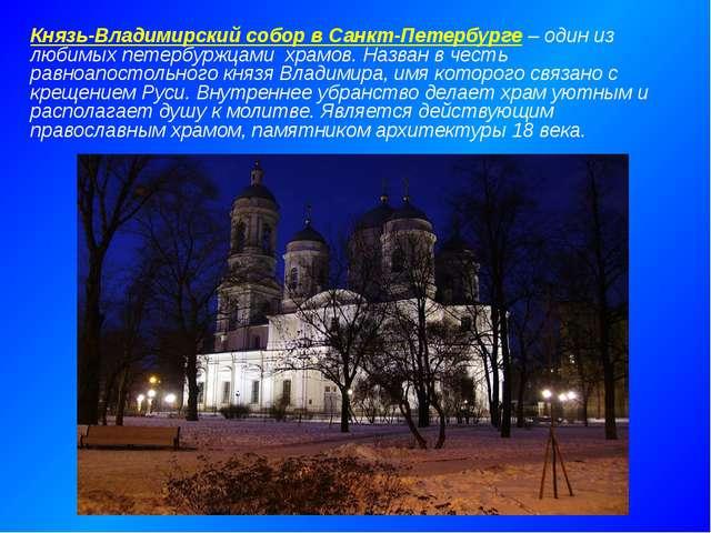 Князь-Владимирский собор в Санкт-Петербурге – один из любимых петербуржцами...
