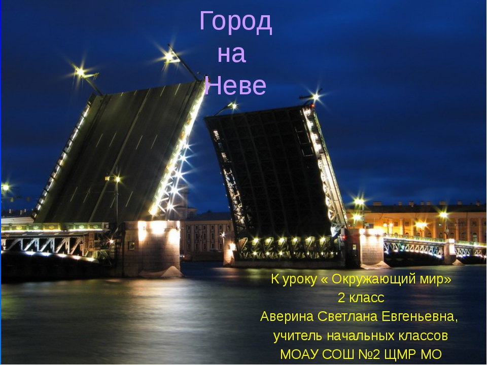 К уроку « Окружающий мир» 2 класс Аверина Светлана Евгеньевна, учитель началь...