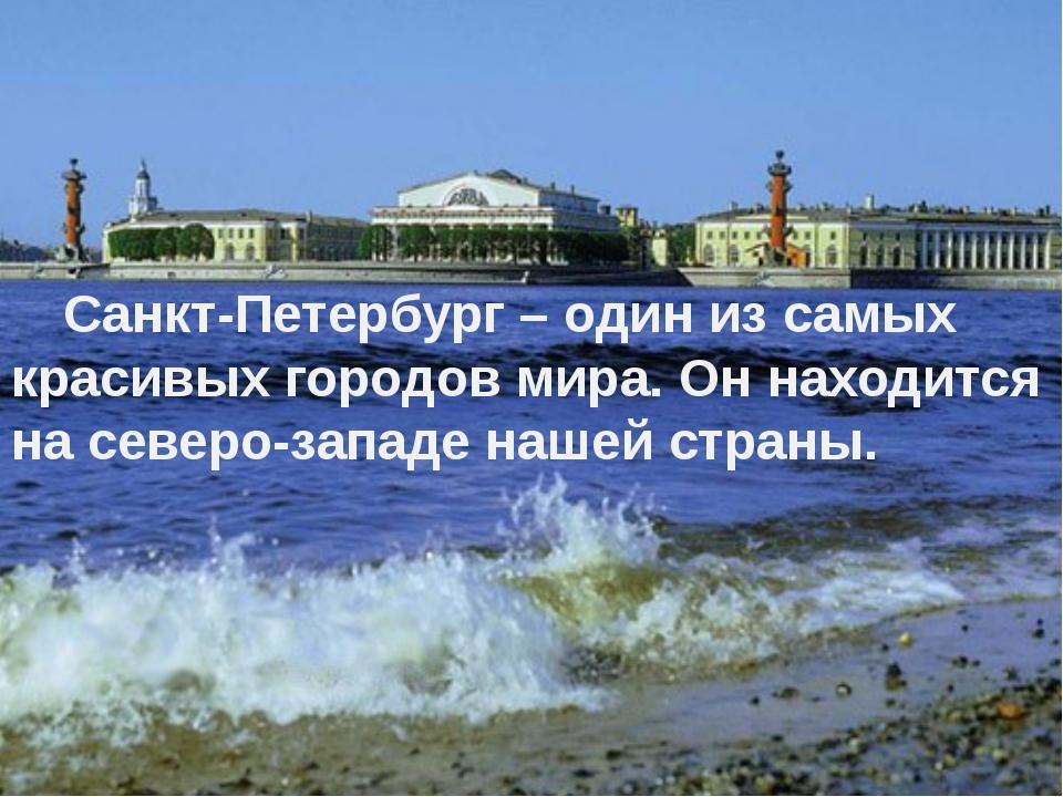 Санкт-Петербург – один из самых красивых городов мира. Он находится на север...