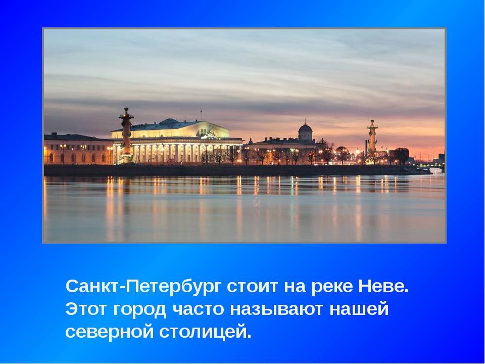Санкт-Петербург стоит на реке Неве. Этот город часто называют нашей северной...