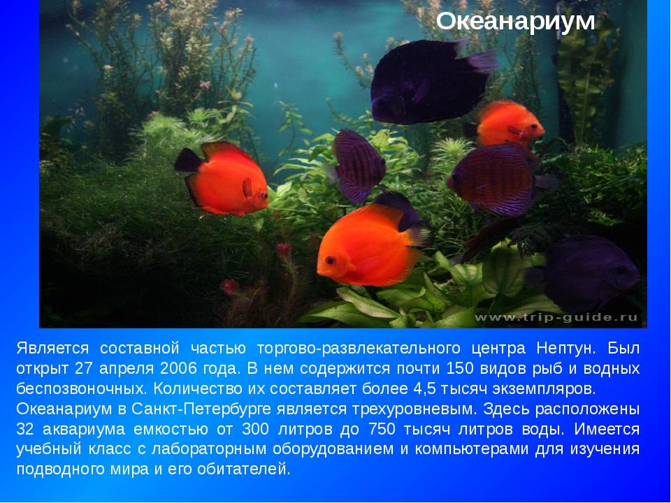 Океанариум Является составной частью торгово-развлекательного центра Нептун....