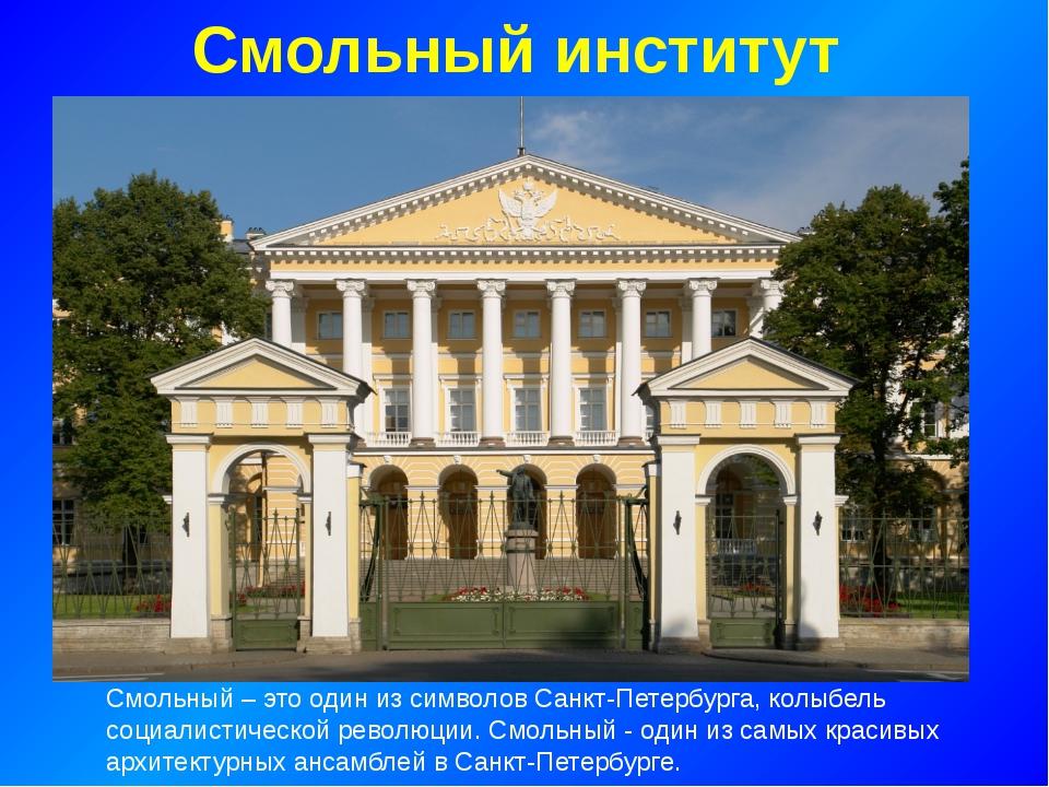 Смольный институт Смольный – это один из символов Санкт-Петербурга, колыбель...