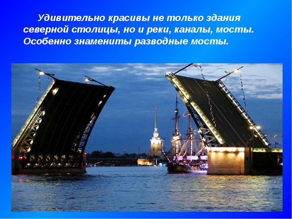 Удивительно красивы не только здания северной столицы, но и реки, каналы, мо...