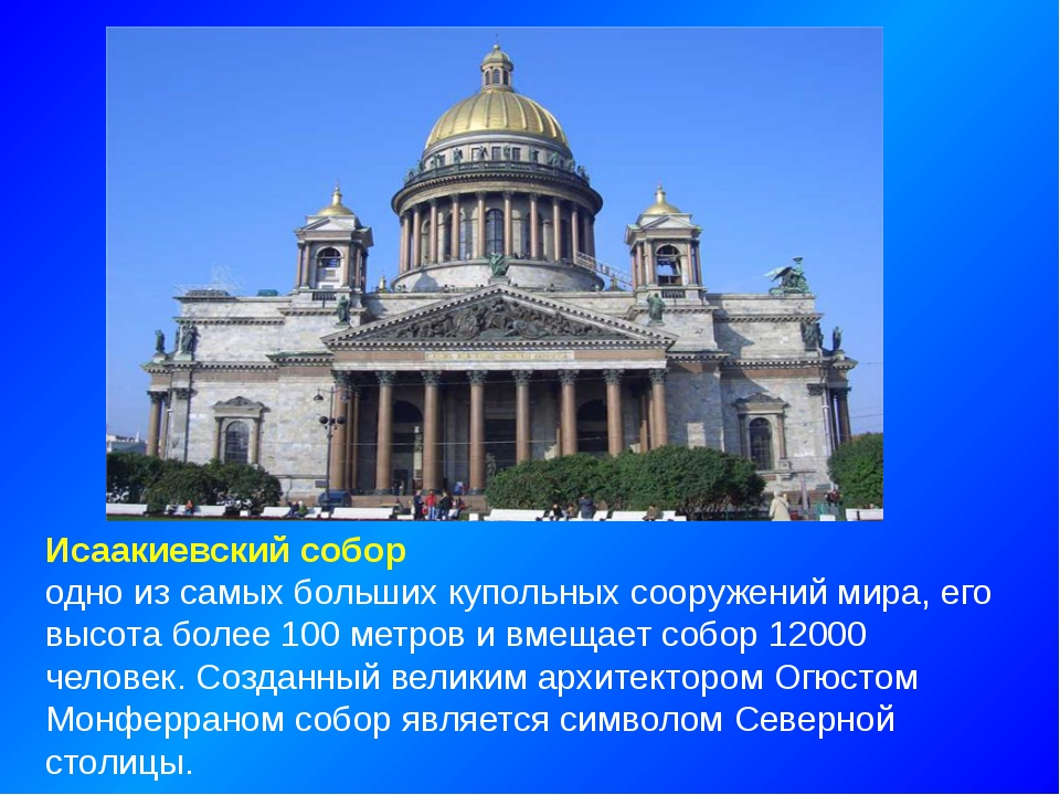 Исаакиевский собор одно из самых больших купольных сооружений мира, его высот...
