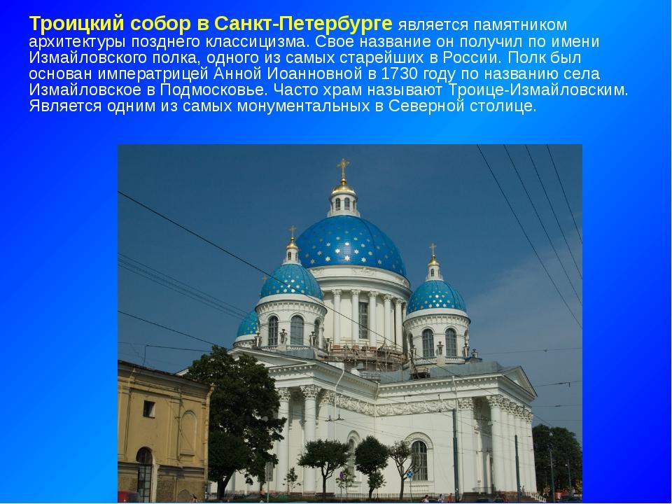 Троицкий собор в Санкт-Петербурге является памятником архитектуры позднего кл...