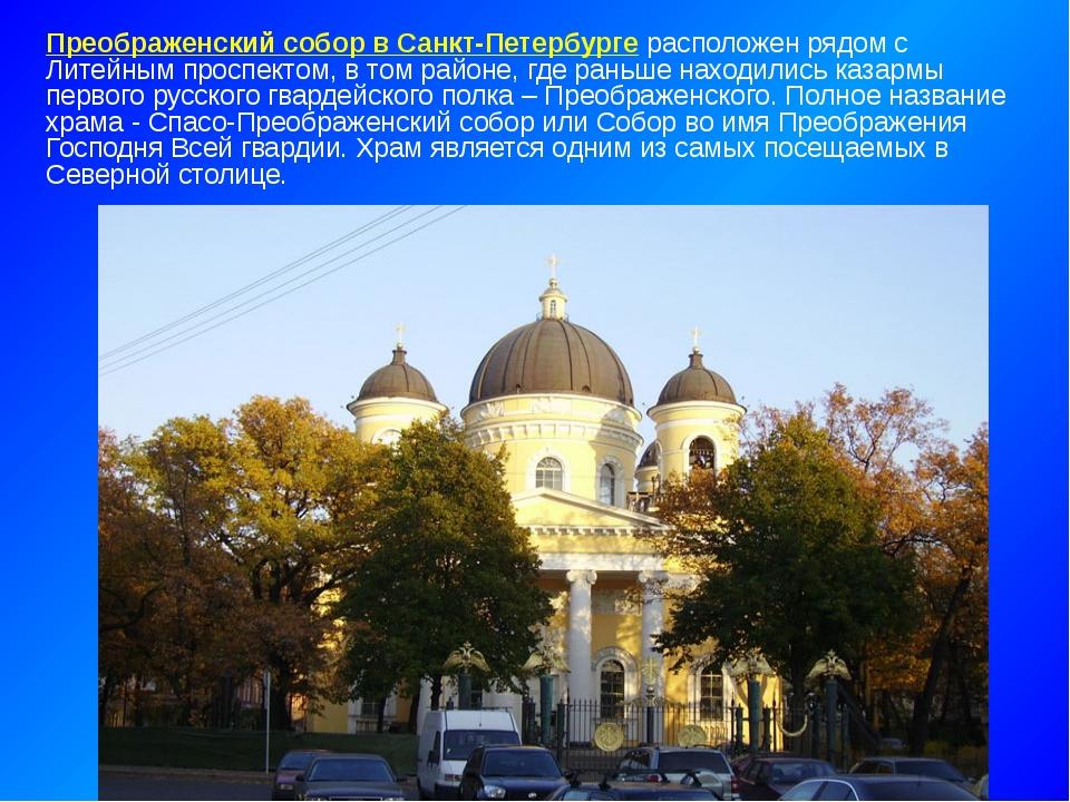 Преображенский собор в Санкт-Петербурге расположен рядом с Литейным проспекто...