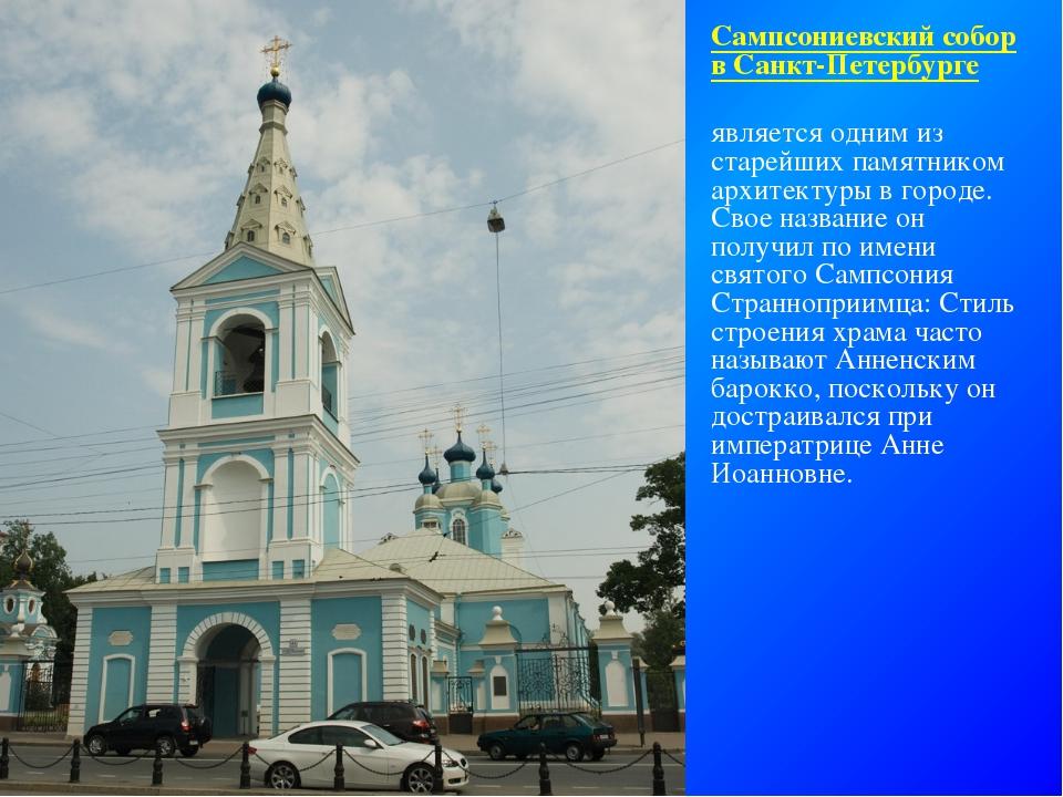 Сампсониевский собор в Санкт-Петербурге является одним из старейших памятнико...
