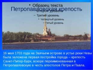 Петропавловская крепость 16 мая 1703 года на Заячьем острове в устье реки Нев