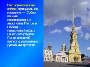 Петропавловский собор (официальное название — Собор во имя первоверховных апо