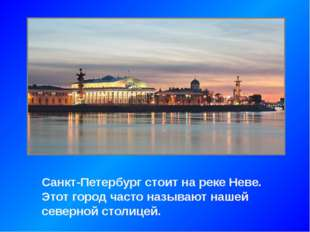 Санкт-Петербург стоит на реке Неве. Этот город часто называют нашей северной
