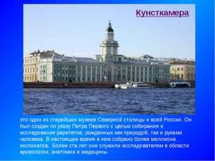 Кунсткамера это один из старейших музеев Северной столицы и всей России. Он б