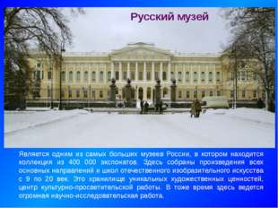 Русский музей Является одним из самых больших музеев России, в котором находи