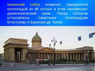 Казанский собор знаменит грандиозной колоннадой из 96 колонн и этим напоминае