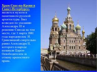 Храм Спас-на-Крови в Санкт-Петербурге- является музеем и памятником русской а