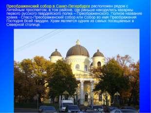 Преображенский собор в Санкт-Петербурге расположен рядом с Литейным проспекто