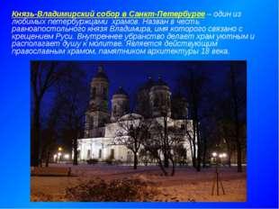 Князь-Владимирский собор в Санкт-Петербурге – один из любимых петербуржцами