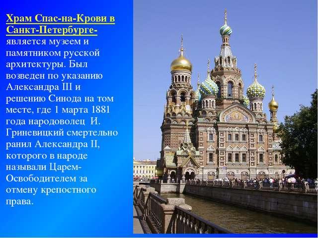 Храм Спас-на-Крови в Санкт-Петербурге- является музеем и памятником русской а...