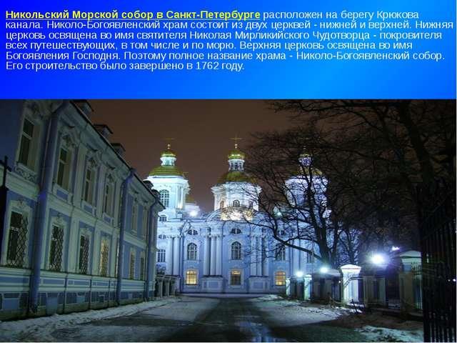 Никольский Морской собор в Санкт-Петербурге расположен на берегу Крюкова кана...