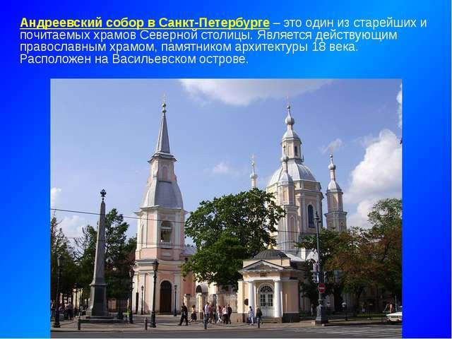 Андреевский собор в Санкт-Петербурге – это один из старейших и почитаемых хра...