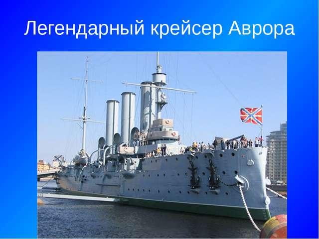 Легендарный крейсер Аврора