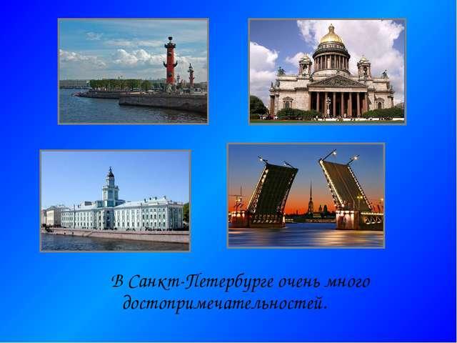 В Санкт-Петербурге очень много достопримечательностей.