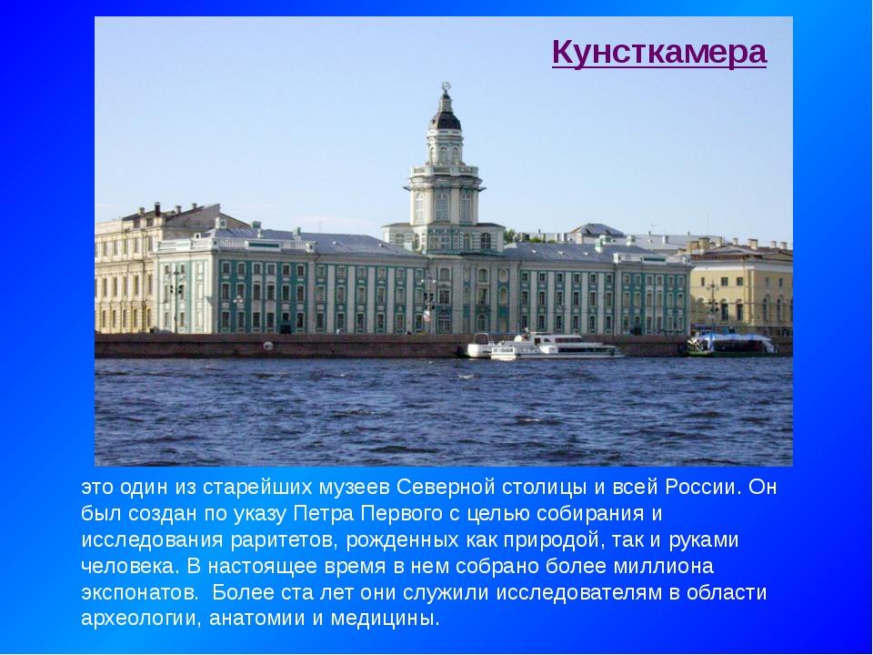Кунсткамера это один из старейших музеев Северной столицы и всей России. Он б...