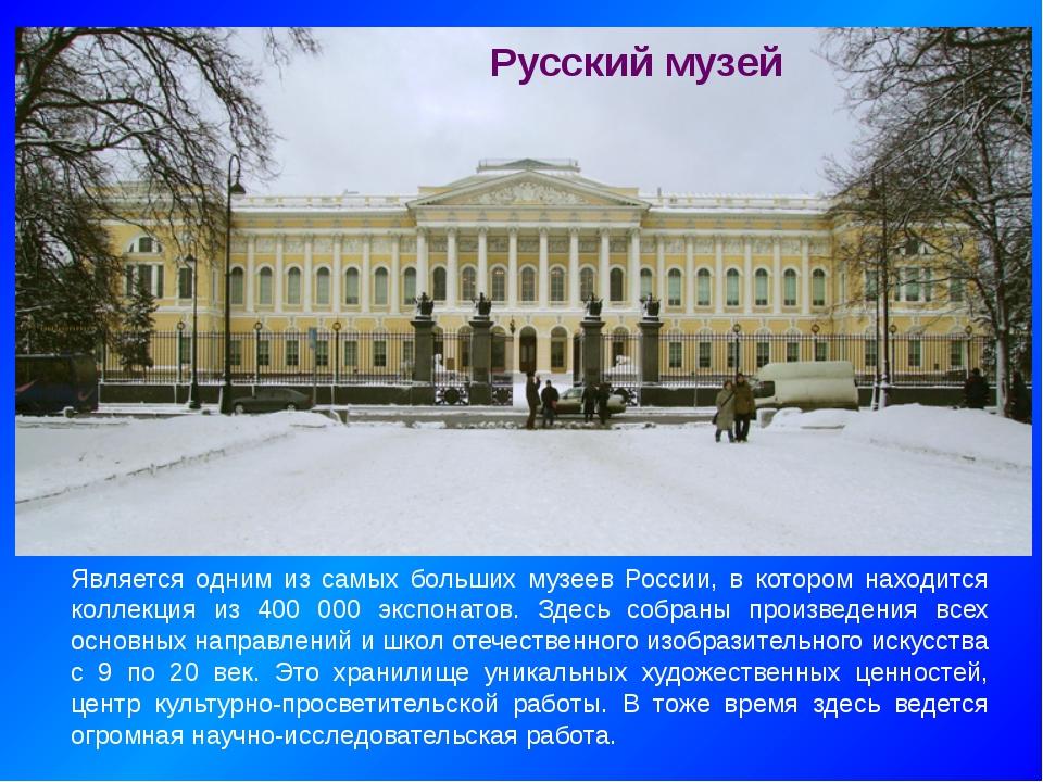 Русский музей Является одним из самых больших музеев России, в котором находи...