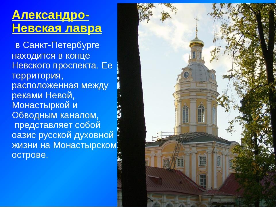Александро-Невская лавра в Санкт-Петербурге находится в конце Невского проспе...