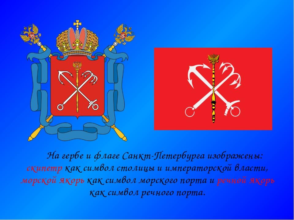 На гербе и флаге Санкт-Петербурга изображены: скипетр как символ столицы и и...