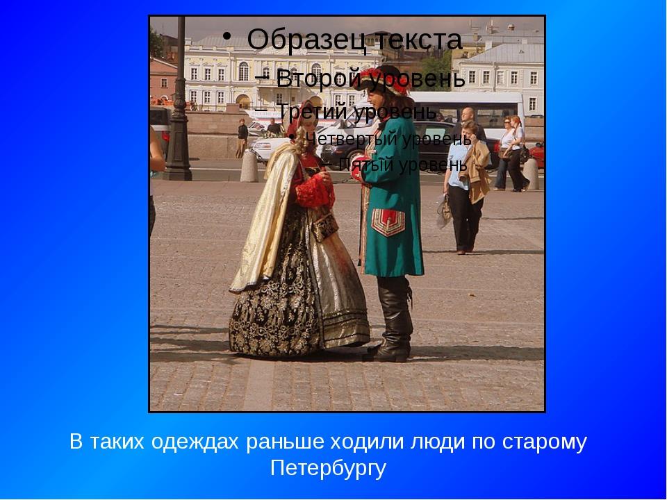 В таких одеждах раньше ходили люди по старому Петербургу
