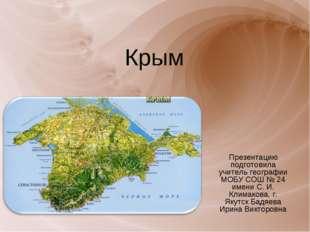 Крым Презентацию подготовила учитель географии МОБУ СОШ № 24 имени С. И. Клим