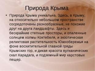 Природа Крыма Природа Крыма уникальна. Здесь, в Крыму, на относительно неболь