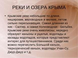 РЕКИ И ОЗЕРА КРЫМА Крымские реки небольшие по длине, неширокие, маловодные и
