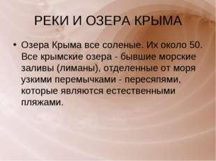 РЕКИ И ОЗЕРА КРЫМА Озера Крыма все соленые. Их около 50. Все крымские озера -