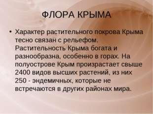 ФЛОРА КРЫМА Характер растительного покрова Крыма тесно связан с рельефом. Рас