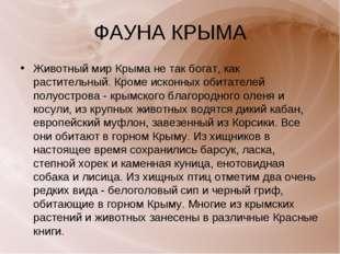 ФАУНА КРЫМА Животный мир Крыма не так богат, как растительный. Кроме исконных