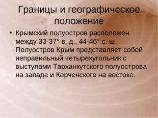 Границы и географическое положение Крымский полуостров расположен между 33-37