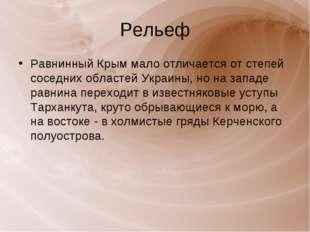 Рельеф Равнинный Крым мало отличается от степей соседних областей Украины, но
