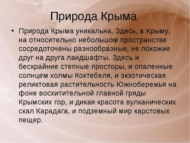 Природа Крыма Природа Крыма уникальна. Здесь, в Крыму, на относительно неболь...
