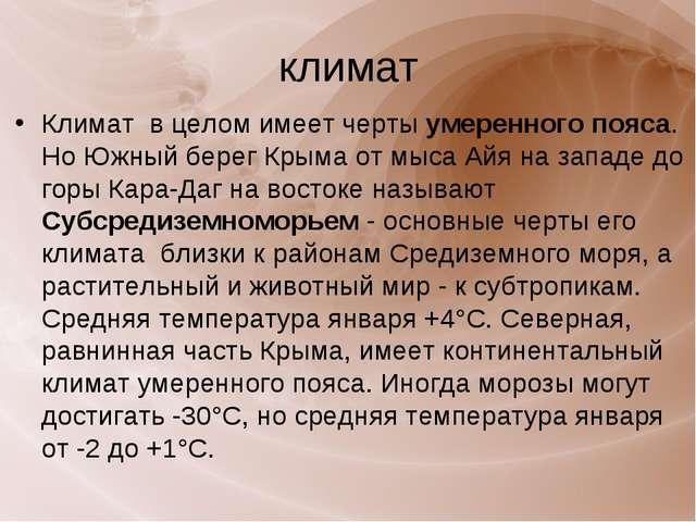 климат Климат в целом имеет черты умеренного пояса. Но Южный берег Крыма от м...