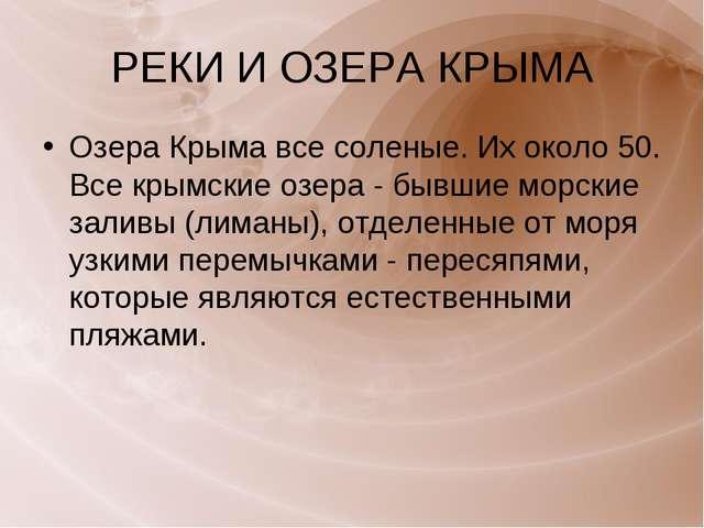 РЕКИ И ОЗЕРА КРЫМА Озера Крыма все соленые. Их около 50. Все крымские озера -...
