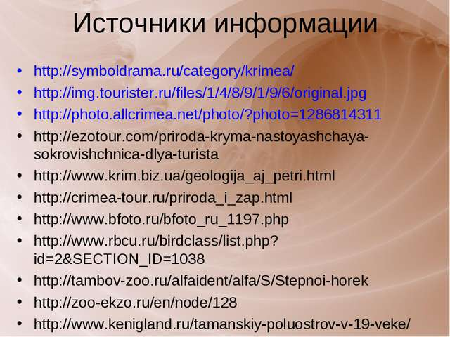 Источники информации http://symboldrama.ru/category/krimea/ http://img.touris...