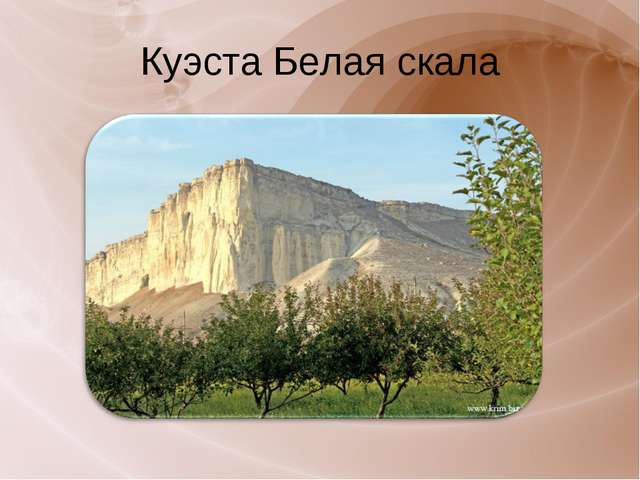 Куэста Белая скала