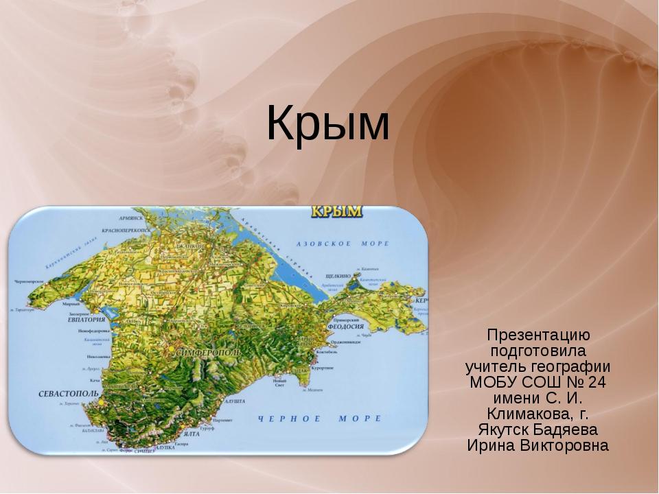 Крым Презентацию подготовила учитель географии МОБУ СОШ № 24 имени С. И. Клим...