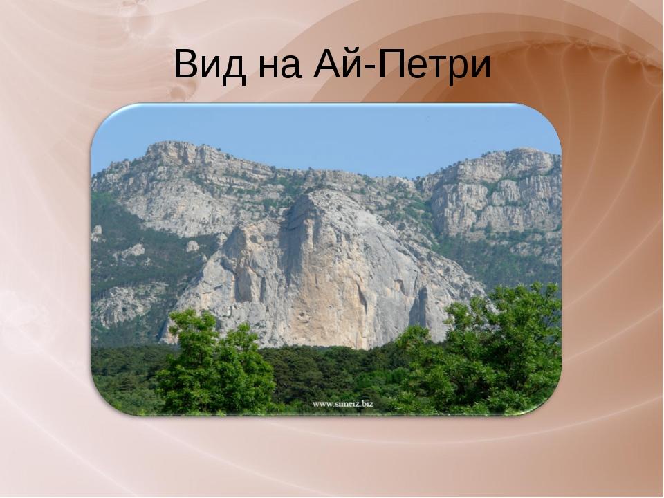 Вид на Ай-Петри