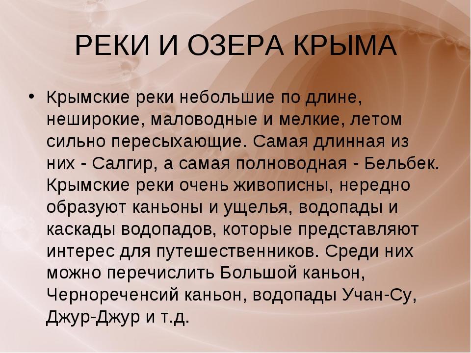 РЕКИ И ОЗЕРА КРЫМА Крымские реки небольшие по длине, неширокие, маловодные и...