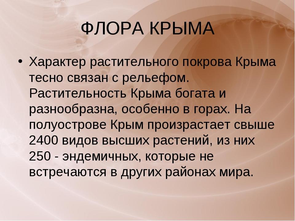 ФЛОРА КРЫМА Характер растительного покрова Крыма тесно связан с рельефом. Рас...