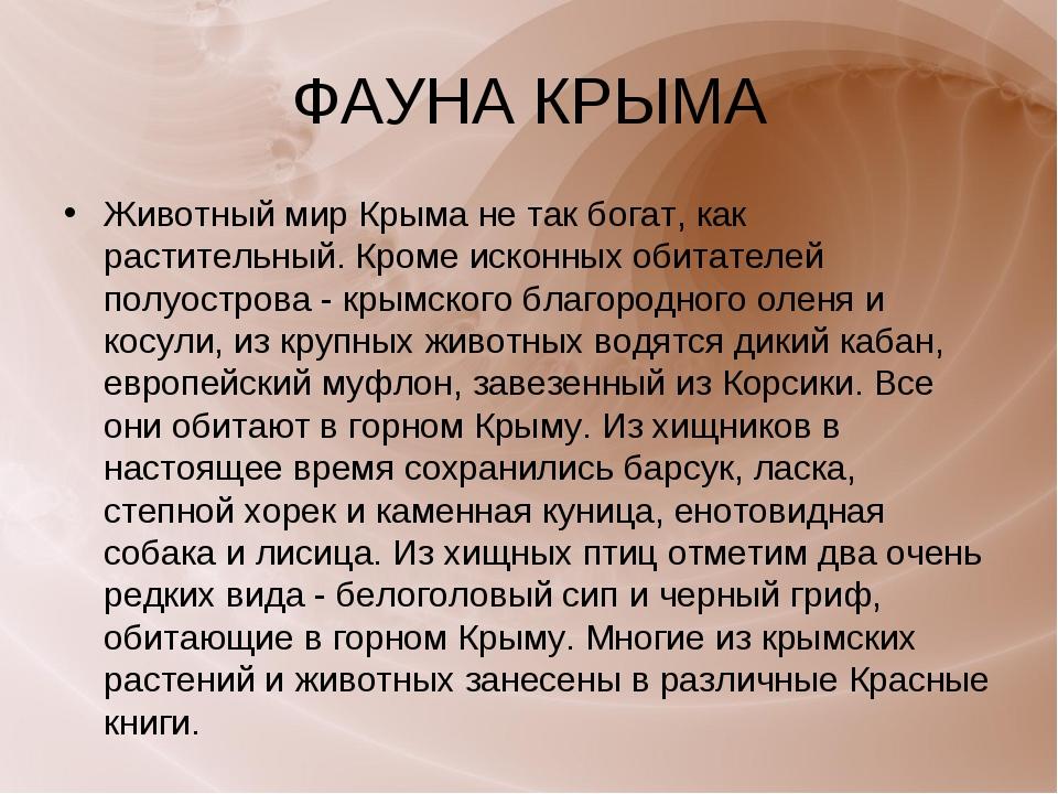 ФАУНА КРЫМА Животный мир Крыма не так богат, как растительный. Кроме исконных...