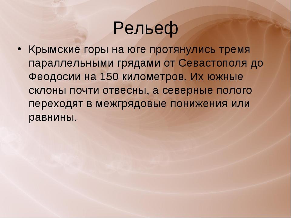 Рельеф Крымские горы на юге протянулись тремя параллельными грядами от Севаст...